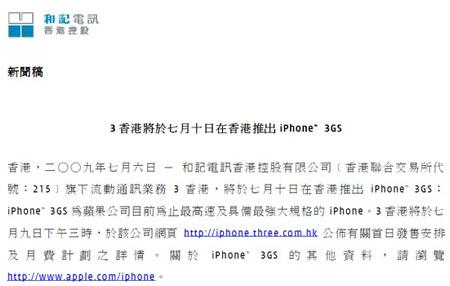 hk_iphone3gs.jpg