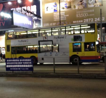padfone2bus.jpg