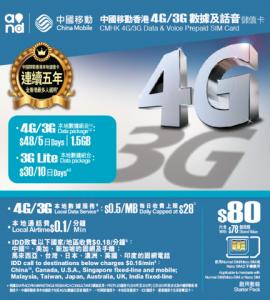 中国移動香港 4G/3G データ&音声プリペイドSIM