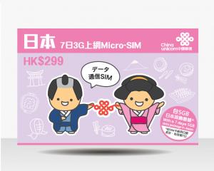 ss20130802_JapanCard_Big