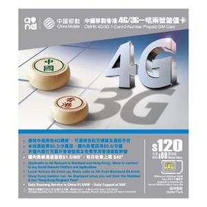 【中国移動香港】4G/3G 香港/中国デュアルナンバー プリペイドSIM
