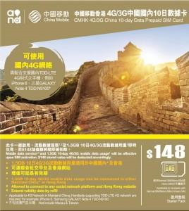 【中国移動香港】4G/3G 香港/中国データ専用プリペイドSIM