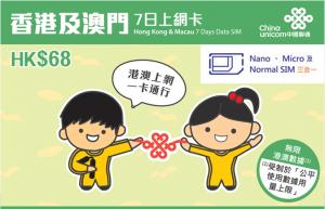 中国聯通香港 香港&マカオ7日間データプリペイドSIM