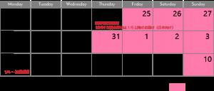 2015-2016 Shipment Schedule