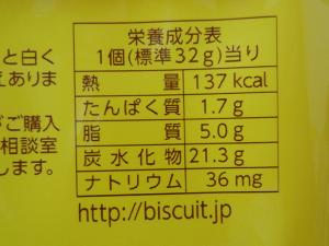 エンゼルパイ栄養成分表