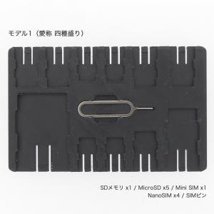 【名刺サイズ】SIM&SDカードフォルダ Model1