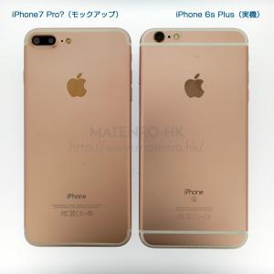 左 iPhone 7 Pro(模型) / 右 iPhone 6s Plus(実機) アンテナのDラインが変わってます