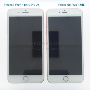 iPhone7 Pro と iPhone 6s Plus
